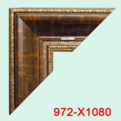 972-1080 -ширина 9.3 см