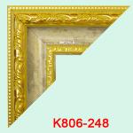 K806 - 248 - ширина 8 см